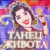 Скачать арабскую танцевальную музыку
